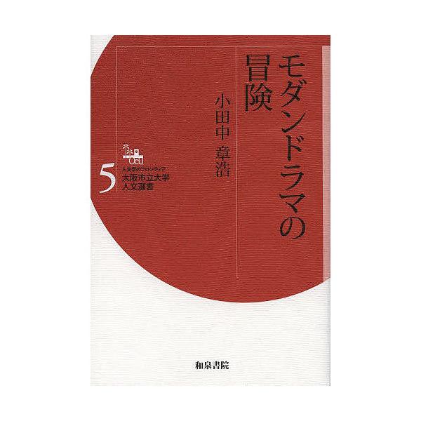 モダンドラマの冒険/小田中章浩