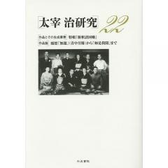 太宰治研究 22/山内祥史