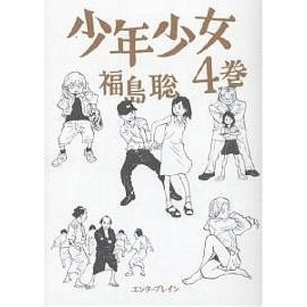 少年少女 4巻/福島聡