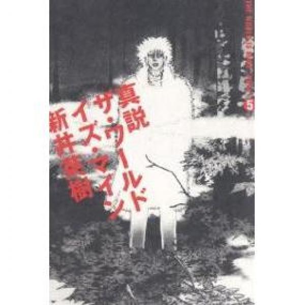 真説ザ・ワールド・イズ・マイン 5/新井英樹