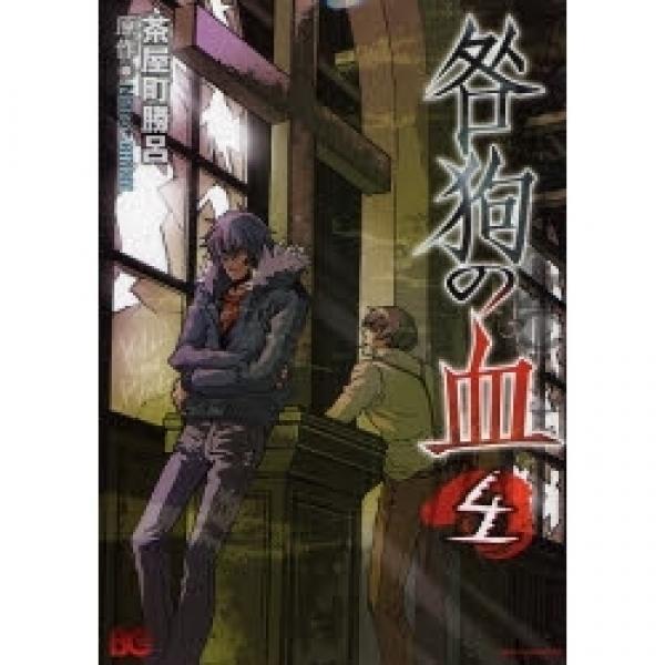 咎狗の血 4/茶屋町勝呂/Nitro+CHiRAL