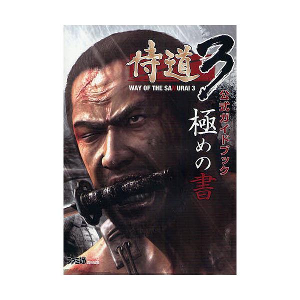 侍道3公式ガイドブック極めの書/ファミ通書籍編集部/ゲーム