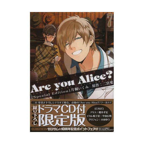 限定版 Are you Alice? 7/片桐いくみ/二宮愛