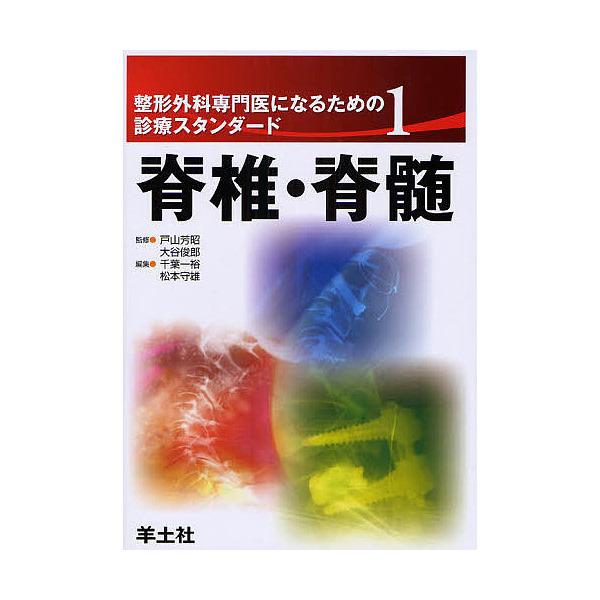 整形外科専門医になるための診療スタンダード 1/千葉一裕/松本守雄