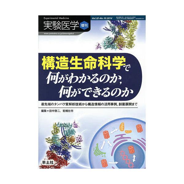 実験医学 Vol.32-No.10(2014増刊)