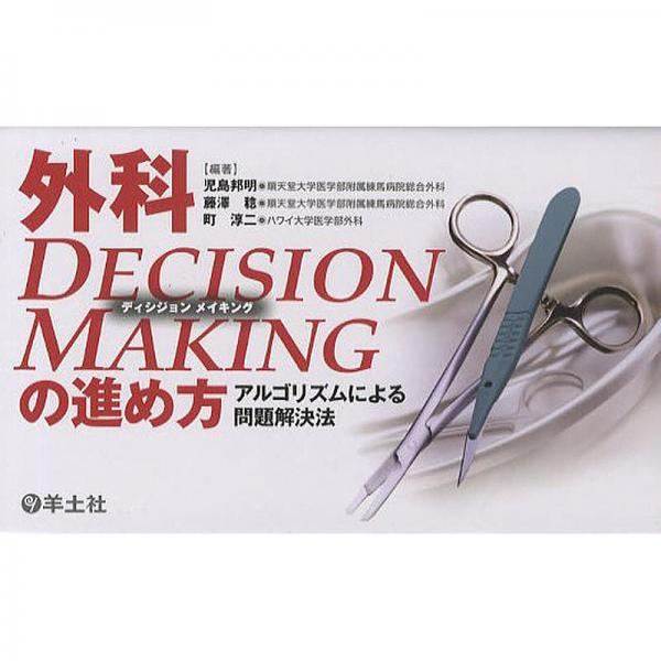 外科DECISION MAKINGの進め方 アルゴリズムによる問題解決法/児島邦明