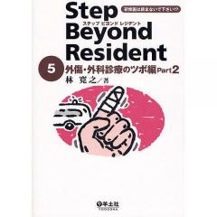 ステップビヨンドレジデント 研修医は読まないで下さい!? 5/林寛之