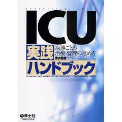 ICU実践ハンドブック 病態ごとの治療・管理の進め方/清水敬樹