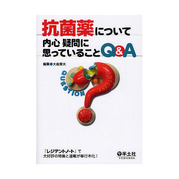 抗菌薬について内心疑問に思っていることQ&A/大曲貴夫