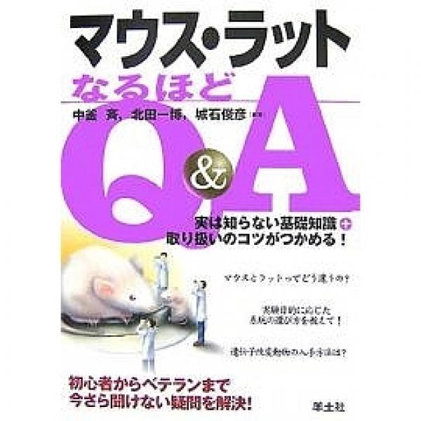 マウス・ラットなるほどQ&A 実は知らない基礎知識+取り扱いのコツがつかめる!/中釜斉