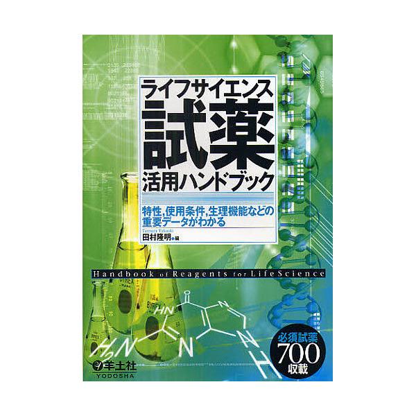 ライフサイエンス試薬活用ハンドブック 特性,使用条件,生理機能などの重要データがわかる/田村隆明