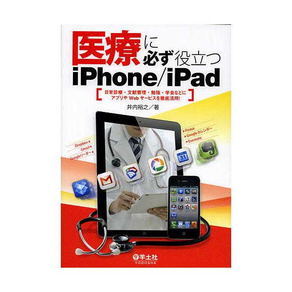 医療に必ず役立つiPhone/iPad 日常診療・文献管理・勉強・学会などにアプリやWebサービスを徹底活用!/井内裕之