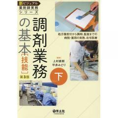 新ビジュアル薬剤師実務シリーズ 下/上村直樹/平井みどり