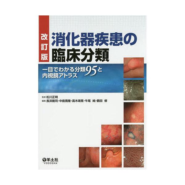 消化器疾患の臨床分類 一目でわかる分類95と内視鏡アトラス/松川正明/長浜隆司/中島寛隆