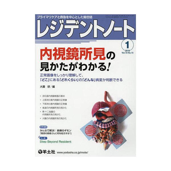 レジデントノート プライマリケアと救急を中心とした総合誌 Vol.19No.15(2018-1)