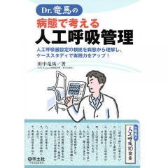 Dr.竜馬の病態で考える人工呼吸管理 人工呼吸器設定の根拠を病態から理解し、ケーススタディで実践力をアップ!/田中竜馬