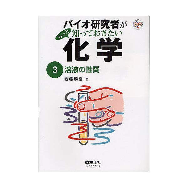 バイオ研究者がもっと知っておきたい化学 3/齋藤勝裕
