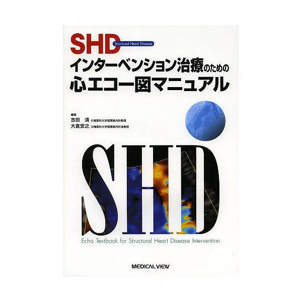 SHDインターベンション治療のための心エコー図マニュアル/吉田清/大倉宏之