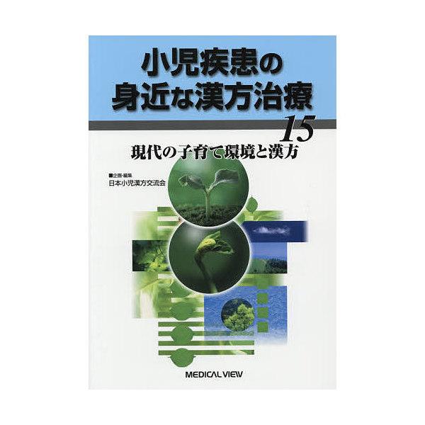 小児疾患の身近な漢方治療 15/日本小児漢方交流会
