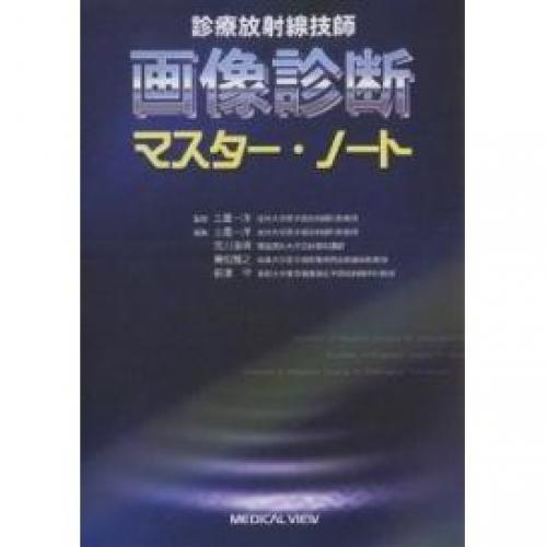 診療放射線技師画像診断マスター・ノート/土屋一洋