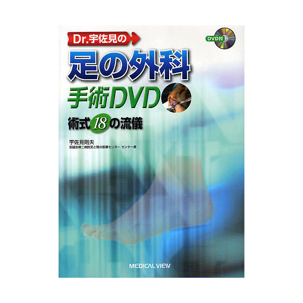 Dr.宇佐見の足の外科手術DVD 術式18の流儀/宇佐見則夫
