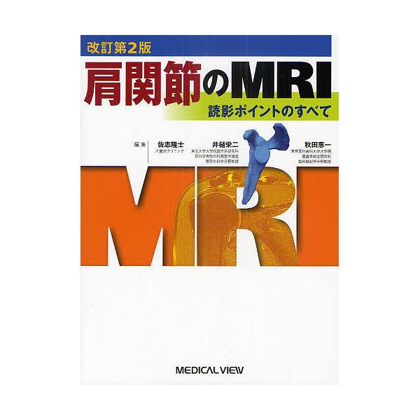 肩関節のMRI 読影ポイントのすべて/佐志隆士/井樋栄二/秋田恵一