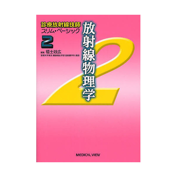 放射線物理学/福士政広