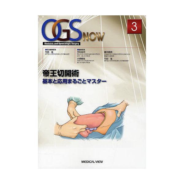 OGS NOW Obstetric and Gynecologic Surgery 3/平松祐司/委員小西郁生/委員櫻木範明