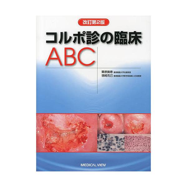 コルポ診の臨床ABC/栗原操寿/塚崎克己