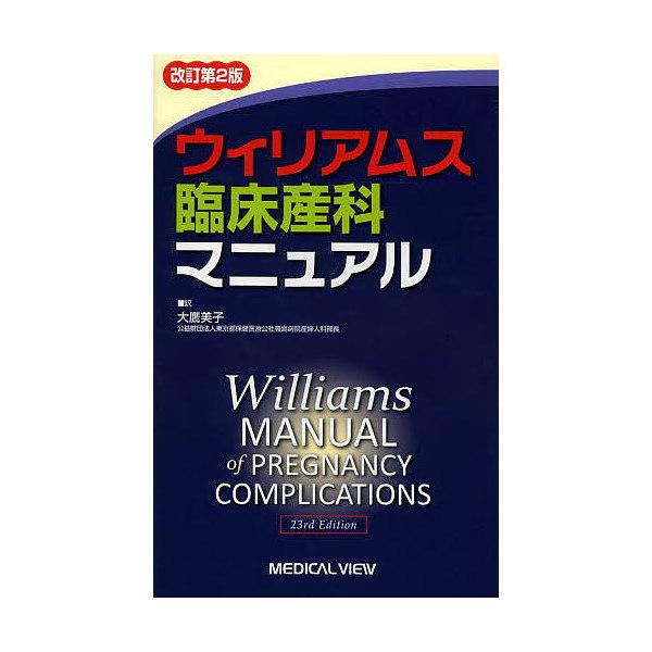 ウィリアムス臨床産科マニュアル/大鷹美子