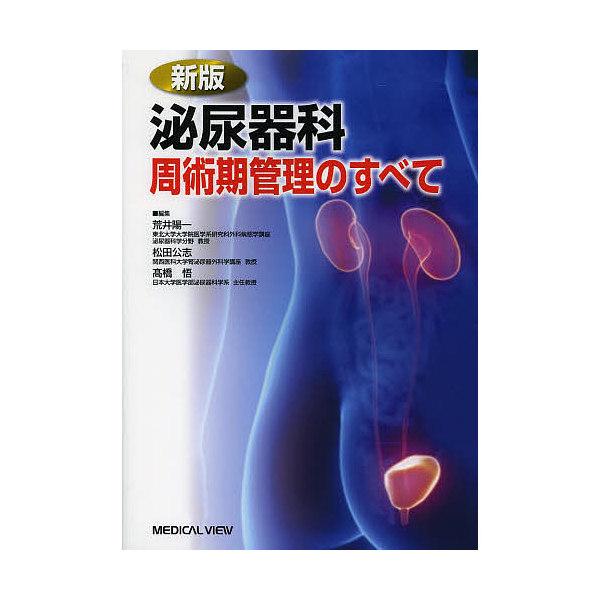 泌尿器科周術期管理のすべて/荒井陽一/松田公志/高橋悟