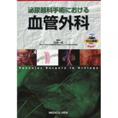 泌尿器科手術における血管外科/田邉一成
