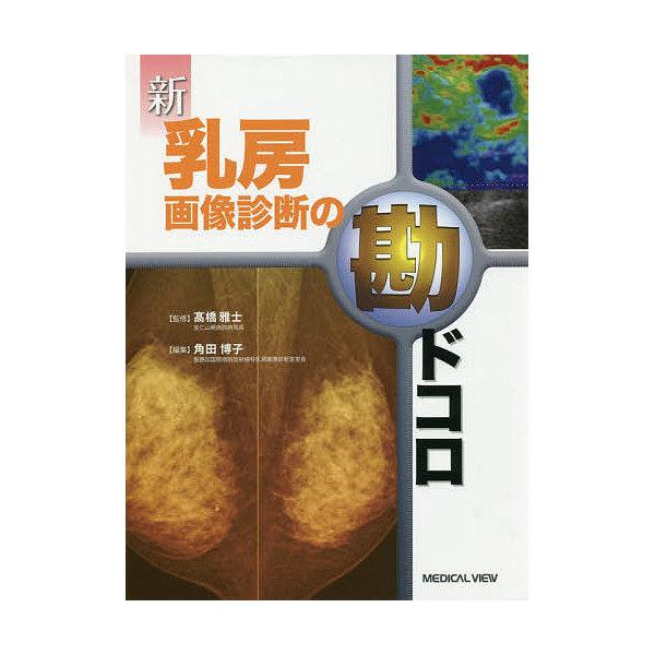 新乳房画像診断の勘ドコロ/高橋雅士/角田博子