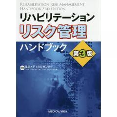 リハビリテーションリスク管理ハンドブック/亀田メディカルセンターリハビリテーション科リハビリテーション室