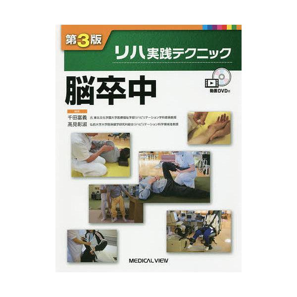 脳卒中/千田富義/高見彰淑 (臨床...