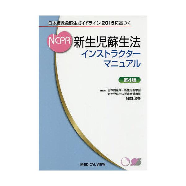 新生児蘇生法インストラクターマニュアル 日本版救急蘇生ガイドライン2015に基づく/細野茂春