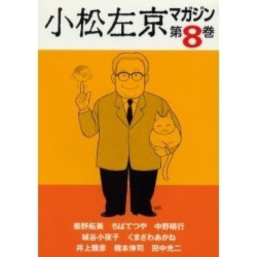 小松左京マガジン 第8巻/小松左京
