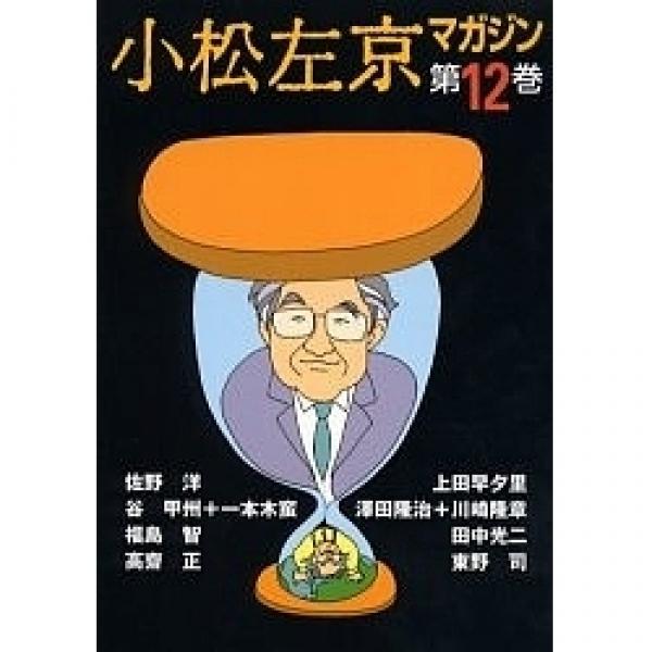 小松左京マガジン 第12巻/小松左京