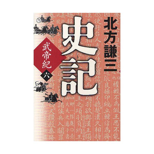 史記 武帝紀 6/北方謙三