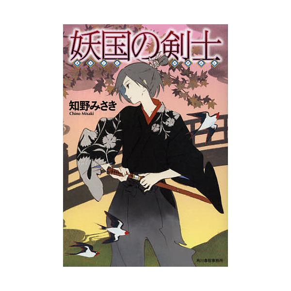 妖国の剣士/知野みさき