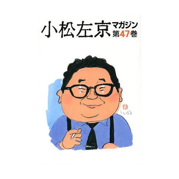 小松左京マガジン 第47巻/乙部順子