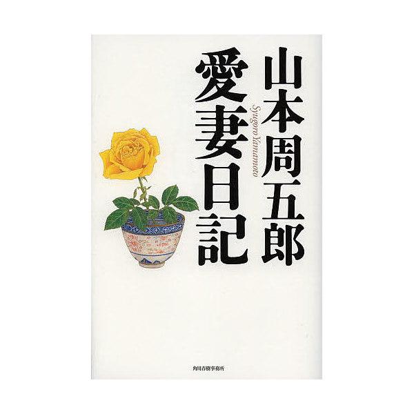 山本周五郎愛妻日記/山本周五郎