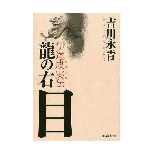 龍の右目 伊達成実伝/吉川永青