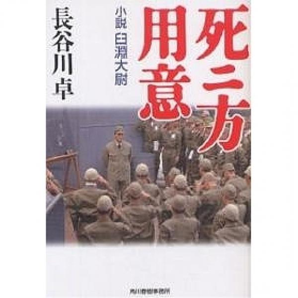 死ニ方用意 小説臼淵大尉/長谷川卓
