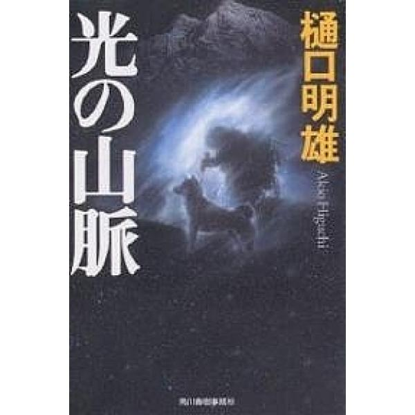 光の山脈/樋口明雄