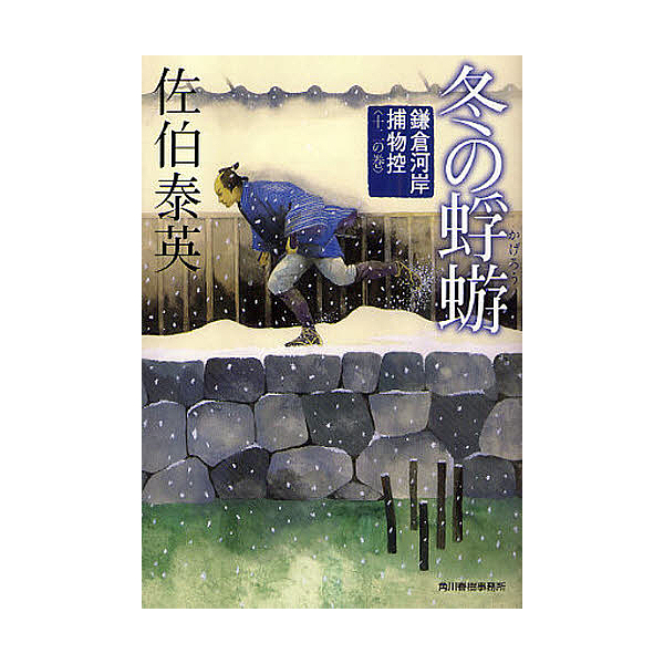 LOHACO - 冬の蜉蝣 鎌倉河岸捕物...
