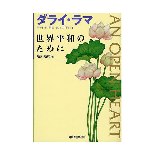 世界平和のために/ダライ・ラマ14世テンジン・ギャツォ/塩原通緒