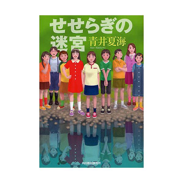 せせらぎの迷宮/青井夏海