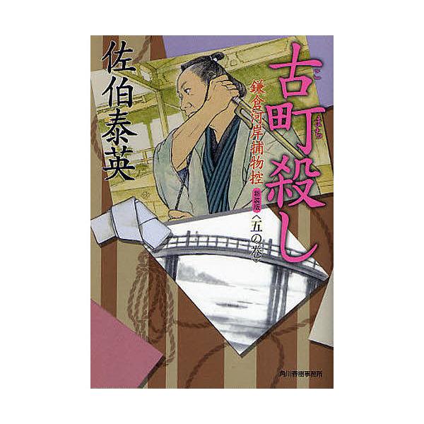 LOHACO - 古町殺し 鎌倉河岸捕物...