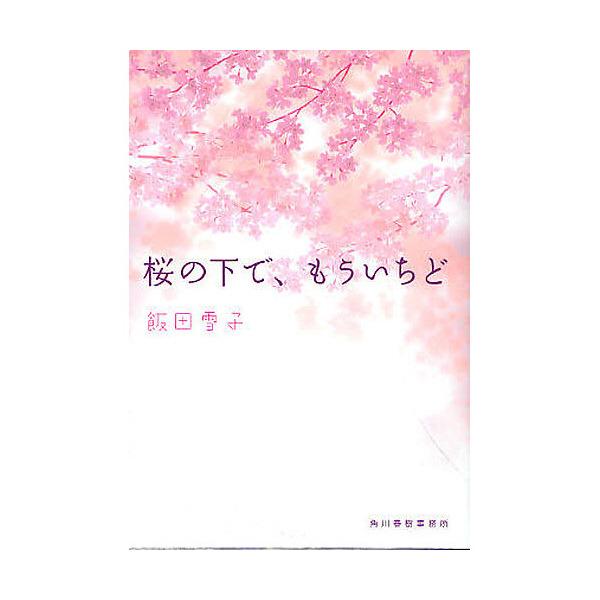 桜の下で、もういちど/飯田雪子